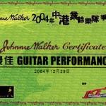 2004年Johnne Walker 音樂比賽- 最佳結他手