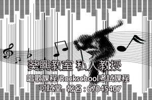 唱歌課程4