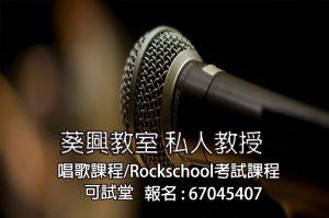唱歌課程6